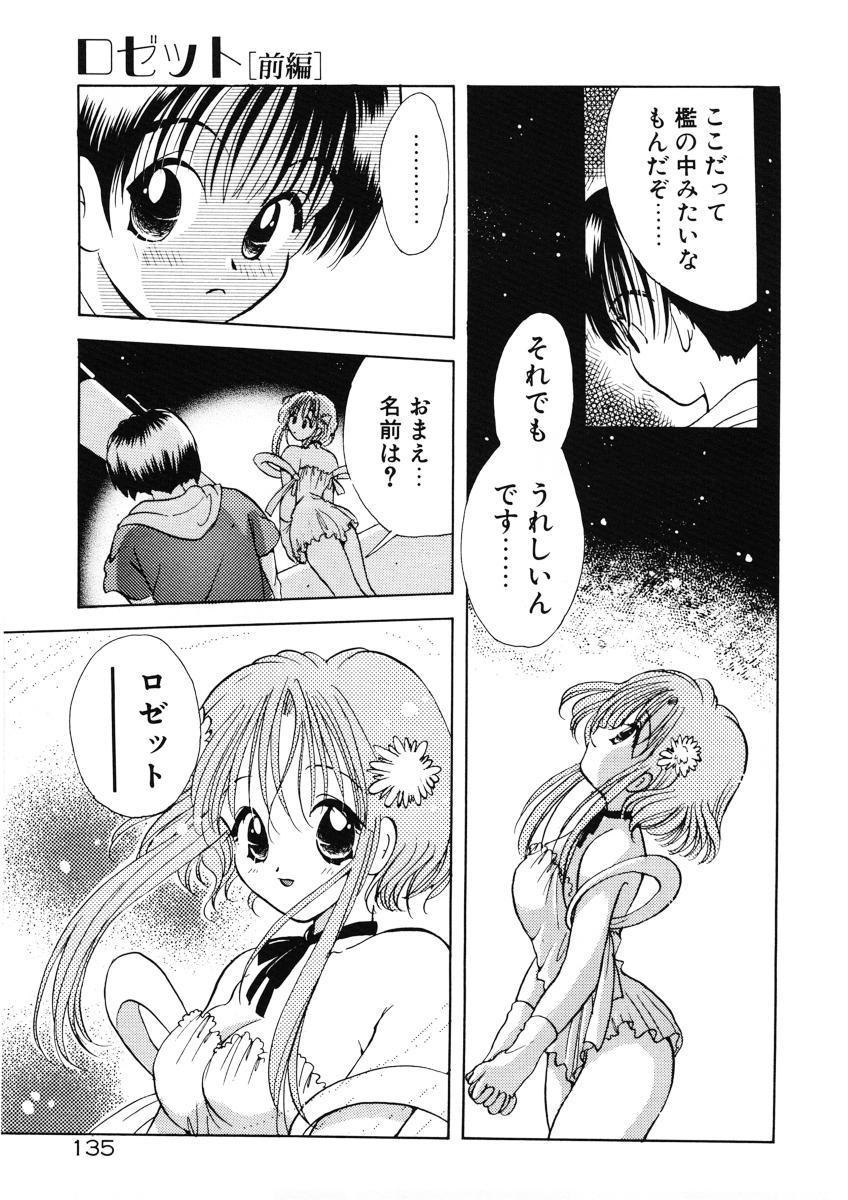 Suki Yori Daisuki 137