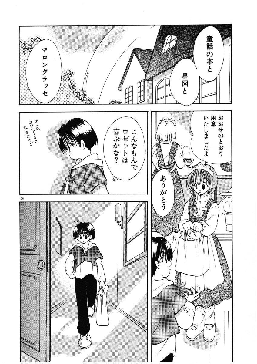 Suki Yori Daisuki 138