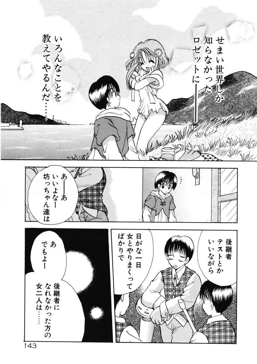 Suki Yori Daisuki 145