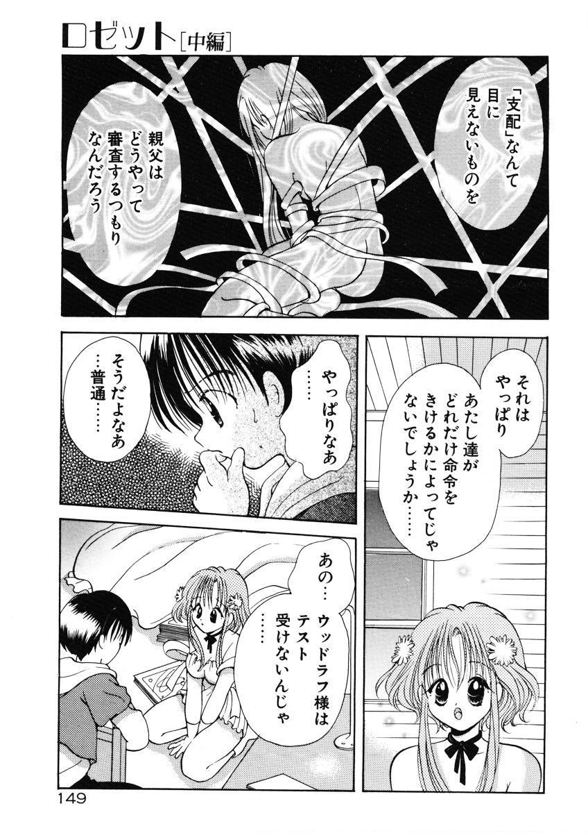 Suki Yori Daisuki 151