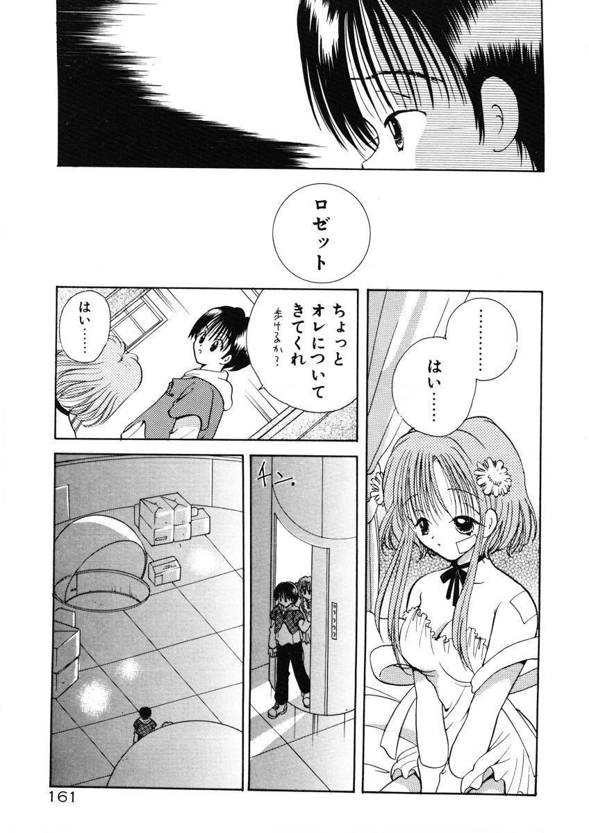 Suki Yori Daisuki 163