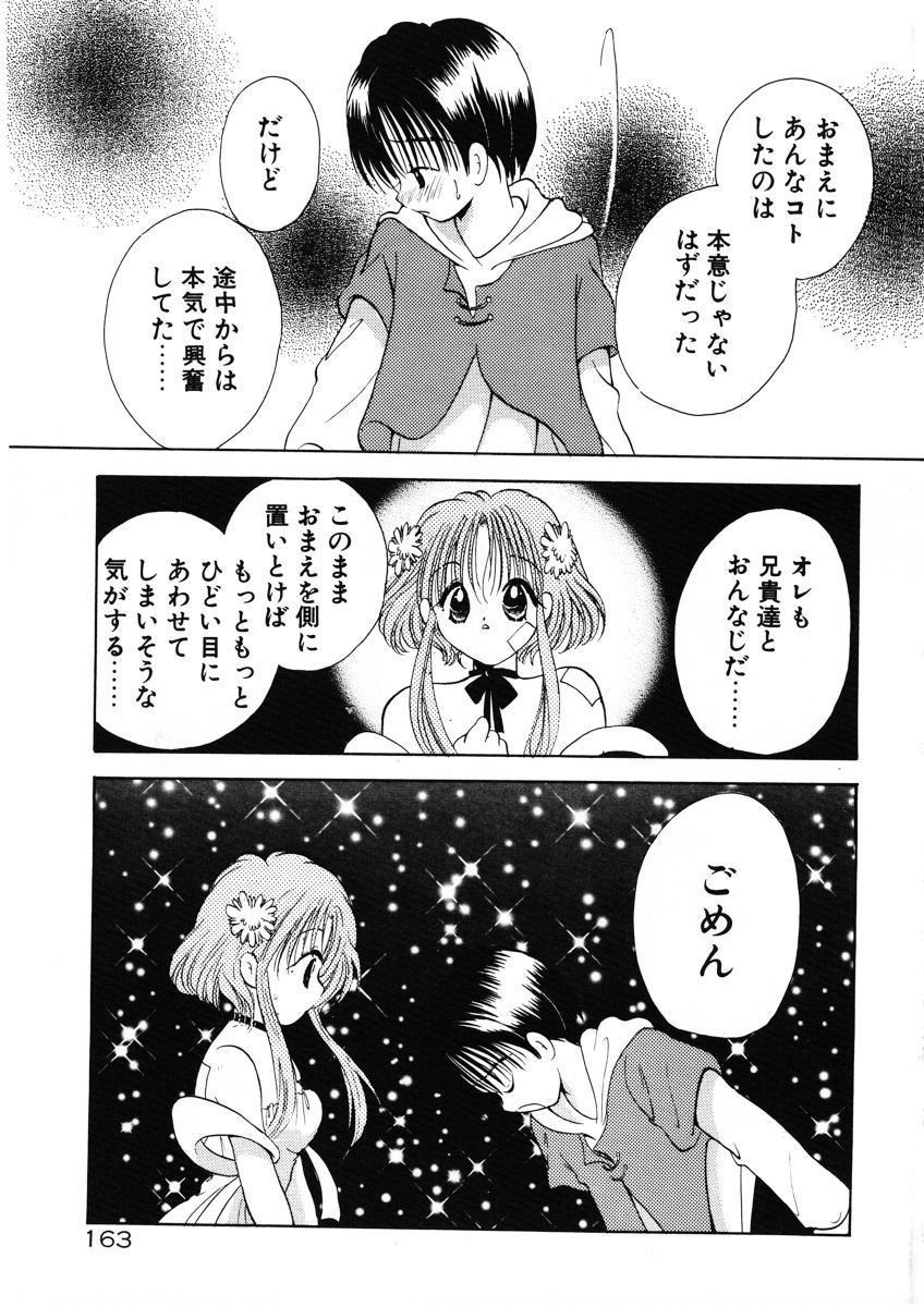 Suki Yori Daisuki 165