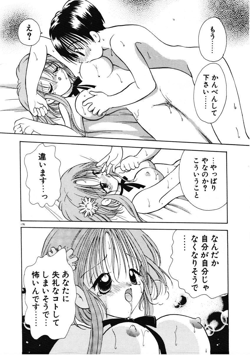 Suki Yori Daisuki 178