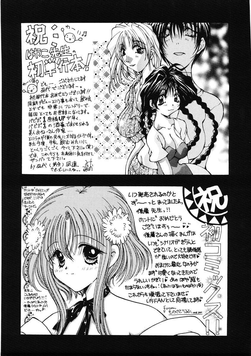 Suki Yori Daisuki 193