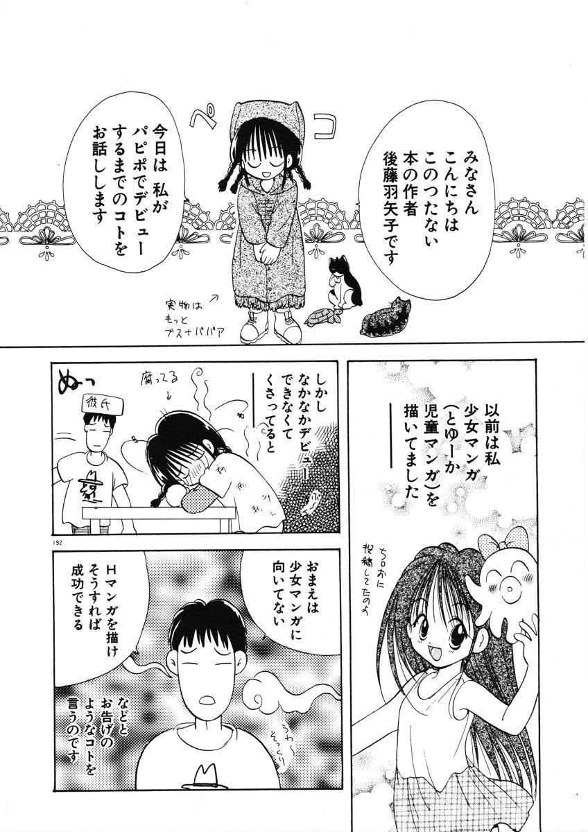 Suki Yori Daisuki 194
