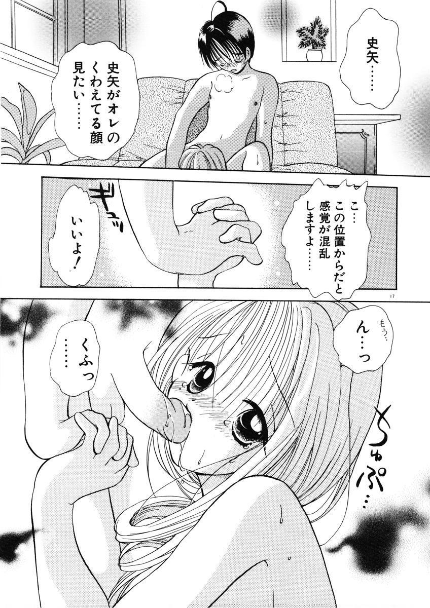 Suki Yori Daisuki 19