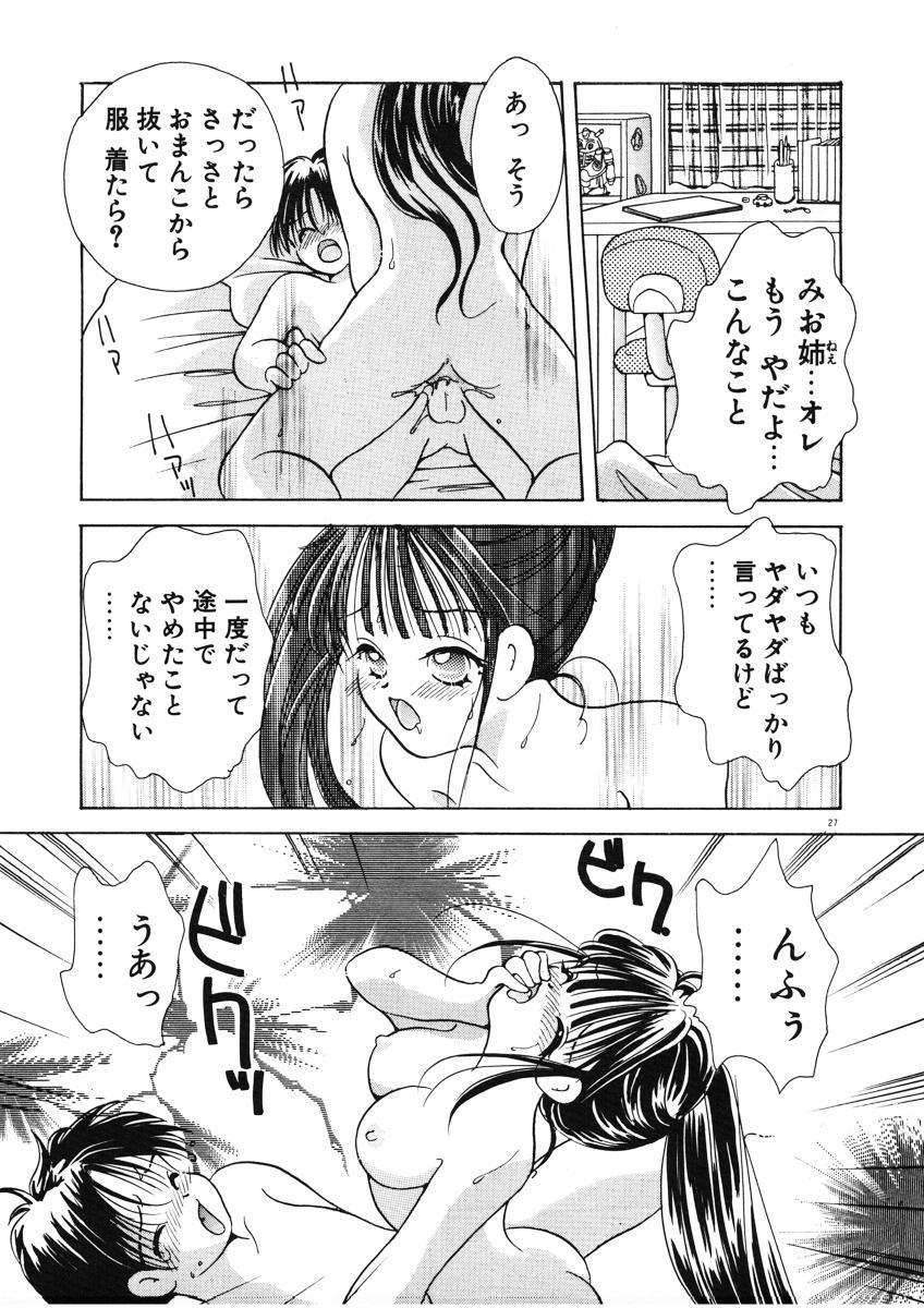 Suki Yori Daisuki 29