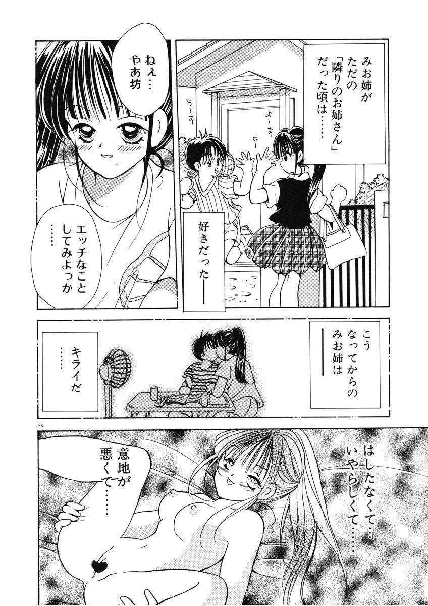 Suki Yori Daisuki 30