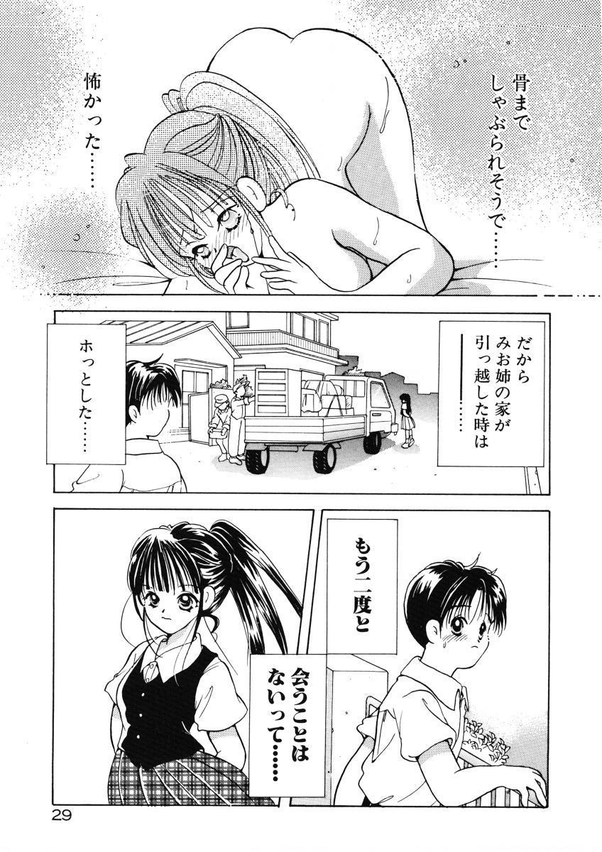 Suki Yori Daisuki 31