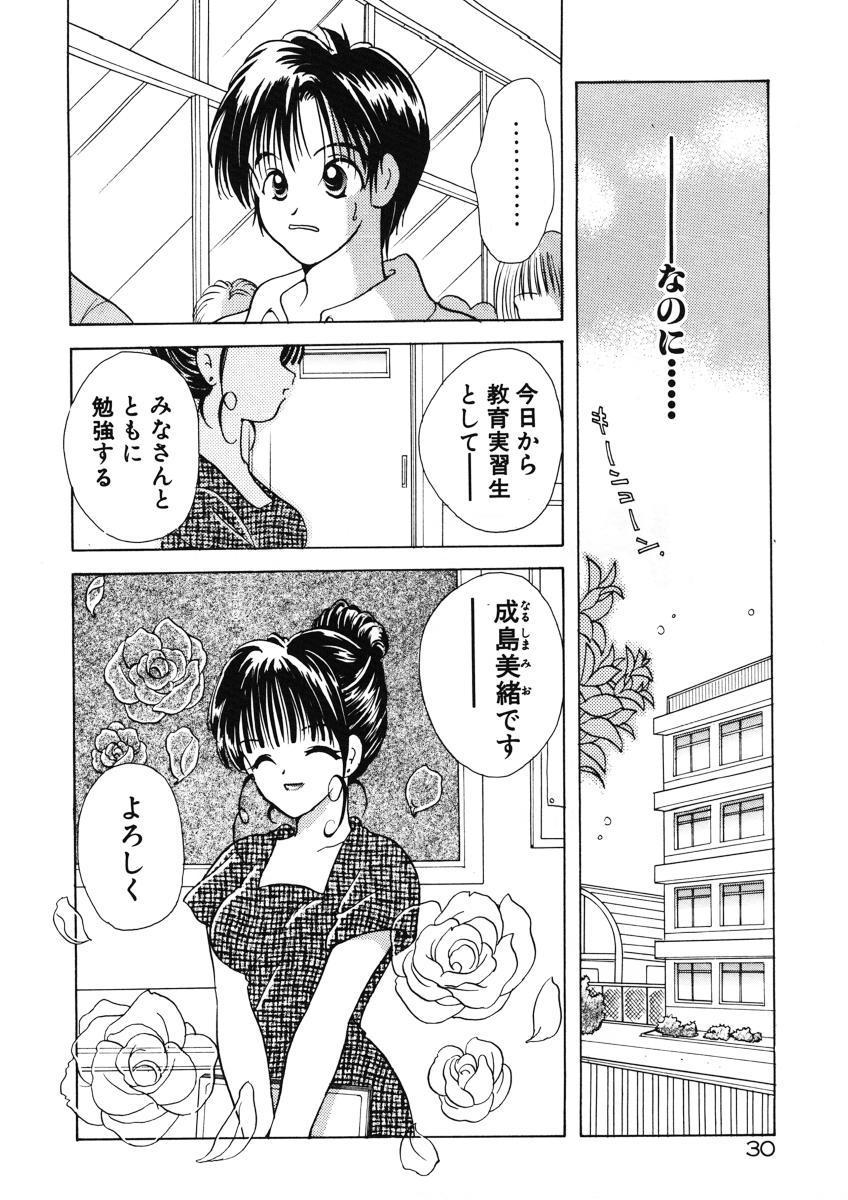 Suki Yori Daisuki 32