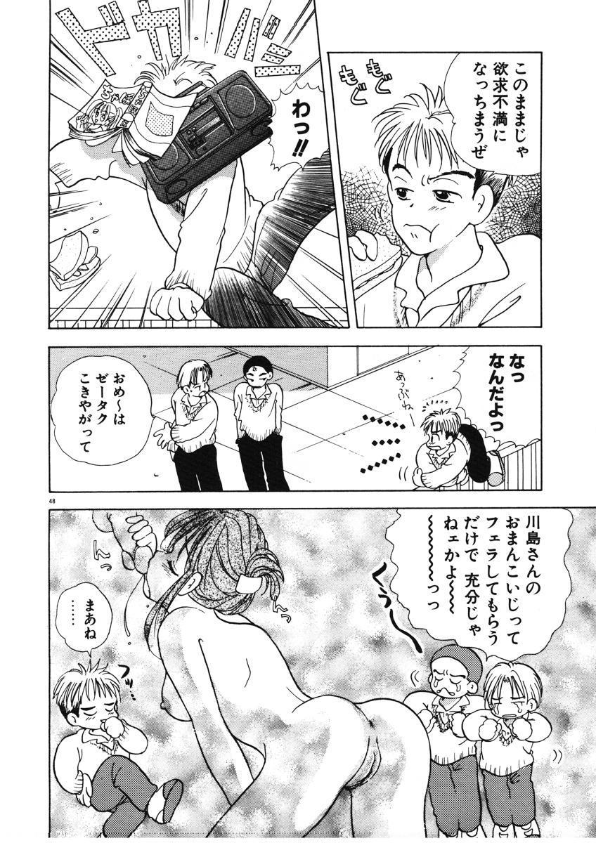 Suki Yori Daisuki 50