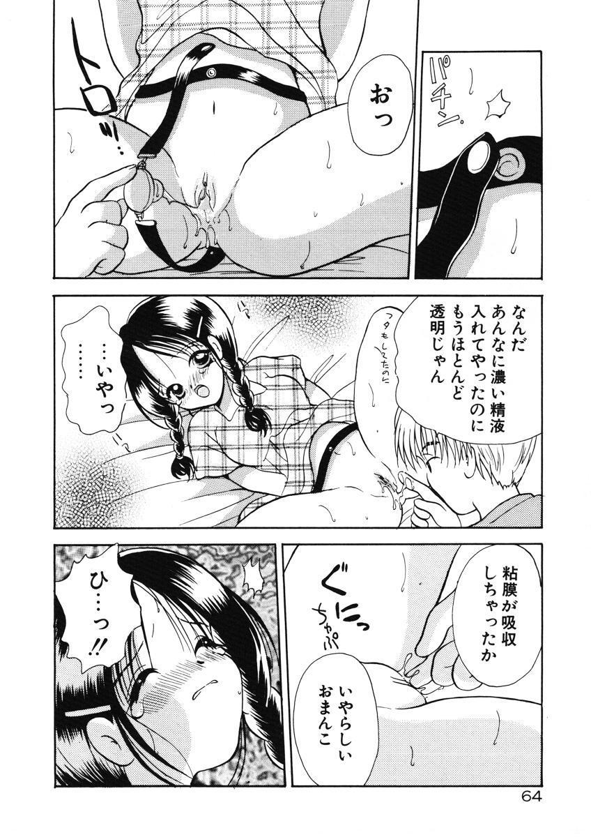 Suki Yori Daisuki 66