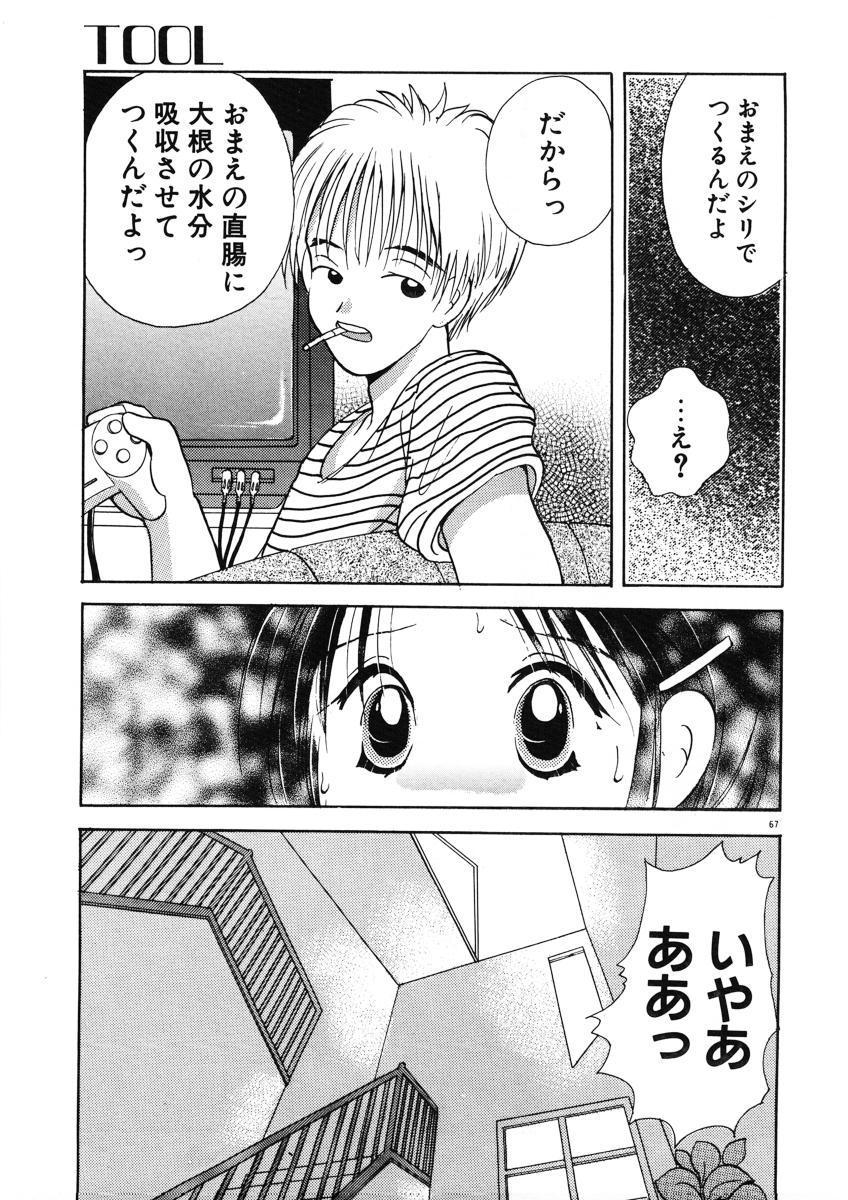 Suki Yori Daisuki 69