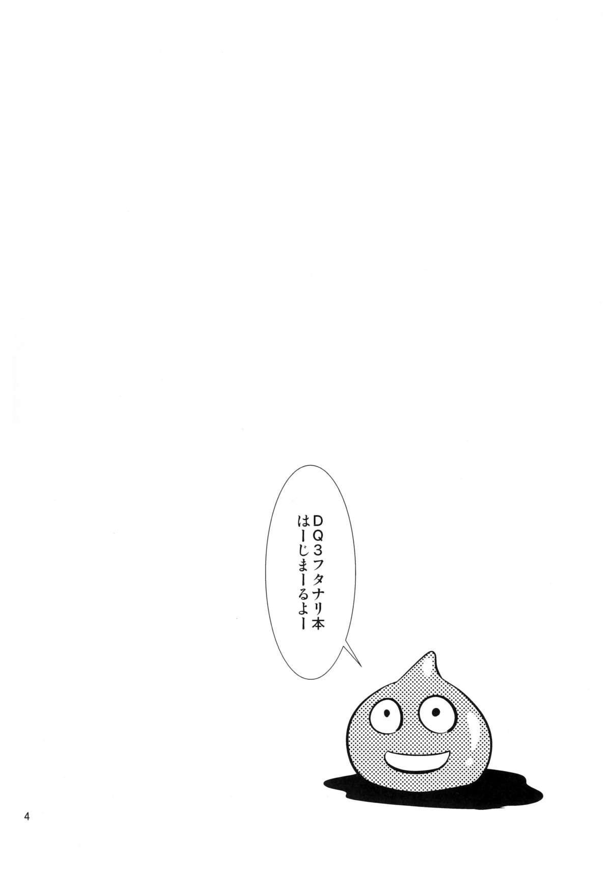 FutaQue 3