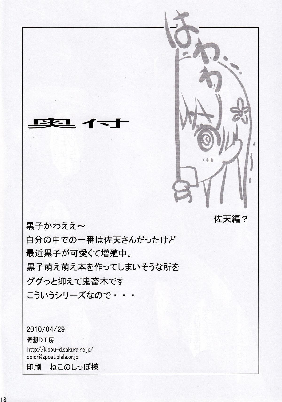 Toaru Kagaku no Zettai Fukuju Kuroko-hen 16
