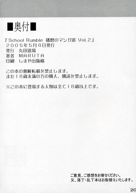 School Rumble Harima no Manga Michi Vol. 2 18