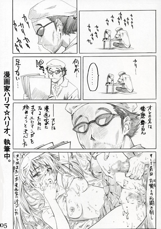 School Rumble Harima no Manga Michi Vol. 2 3