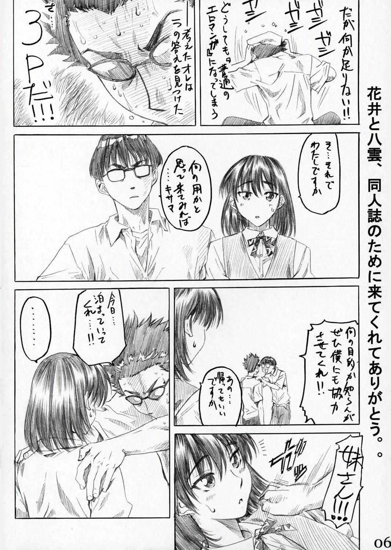 School Rumble Harima no Manga Michi Vol. 2 4
