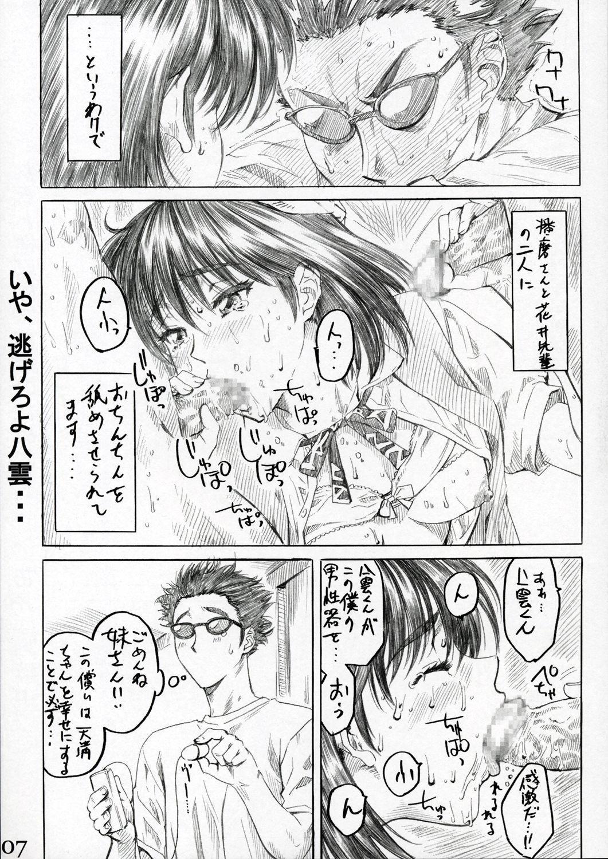School Rumble Harima no Manga Michi Vol. 2 5