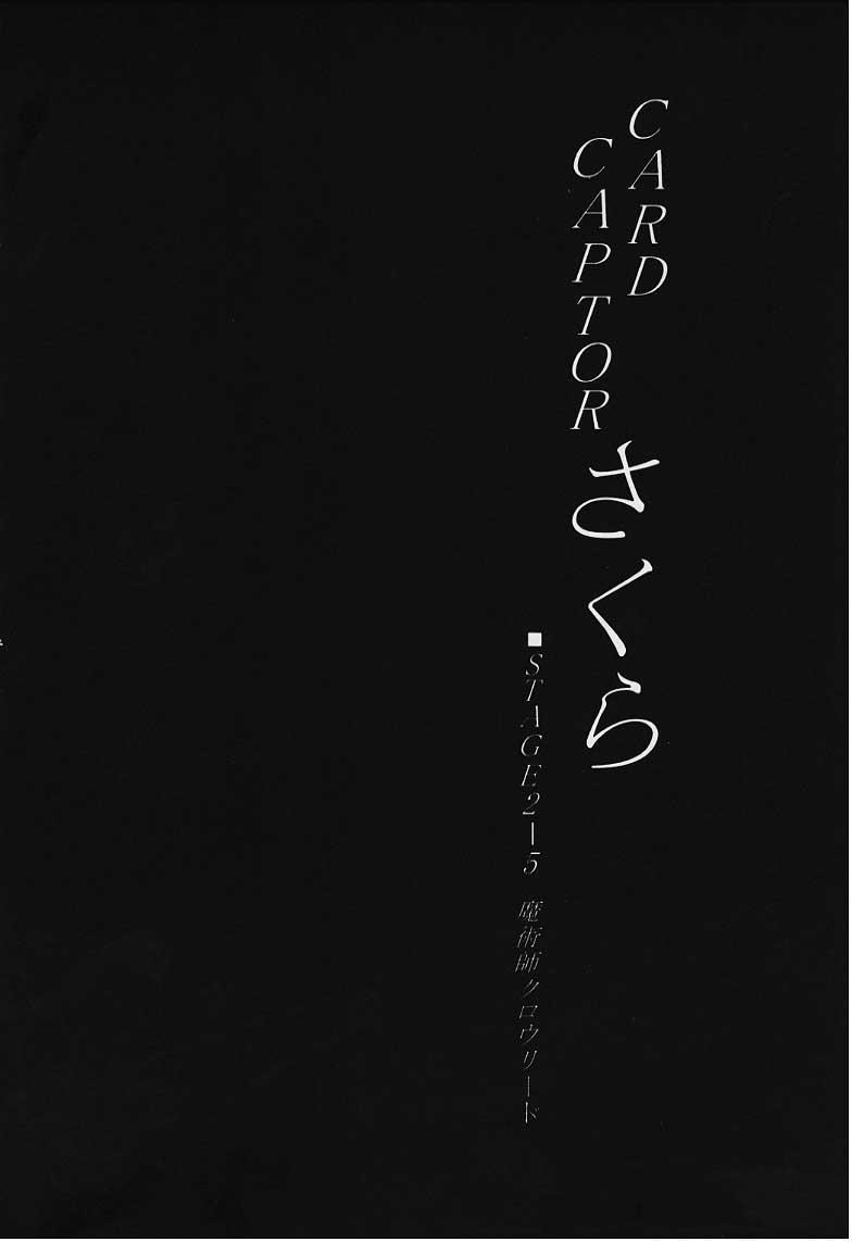Stale World XI Card Captor Sakura Vol 5 9