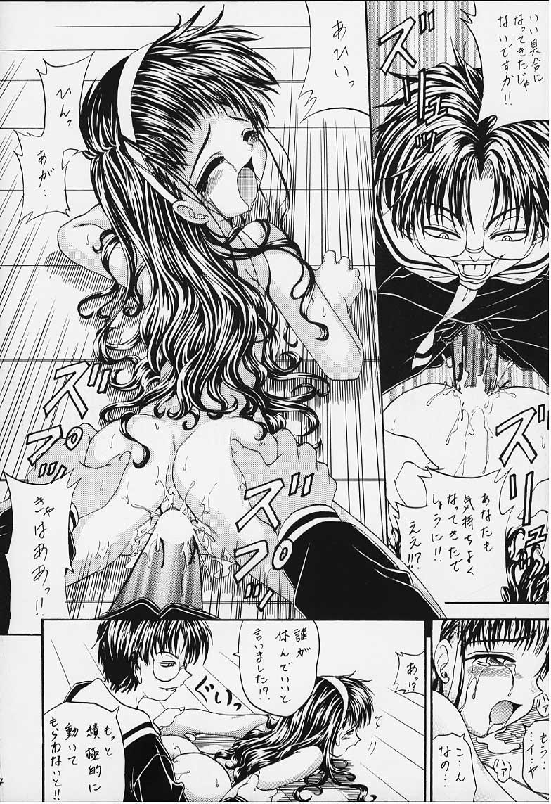 Stale World XI Card Captor Sakura Vol 5 11