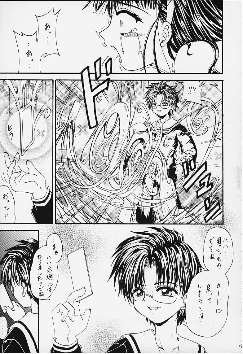 Stale World XI Card Captor Sakura Vol 5 14