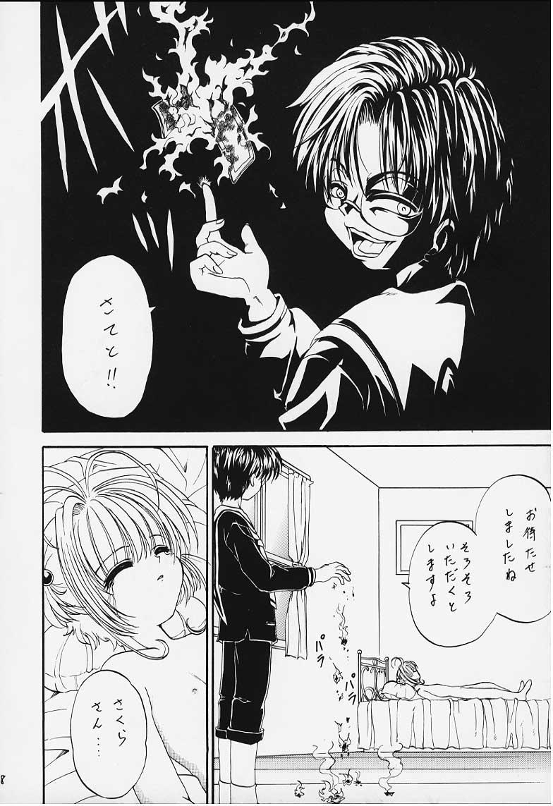 Stale World XI Card Captor Sakura Vol 5 15