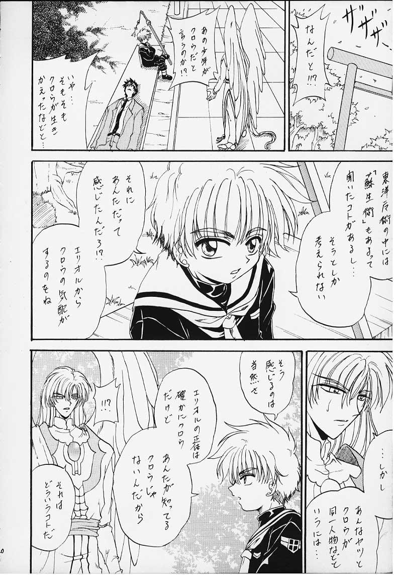 Stale World XI Card Captor Sakura Vol 5 17