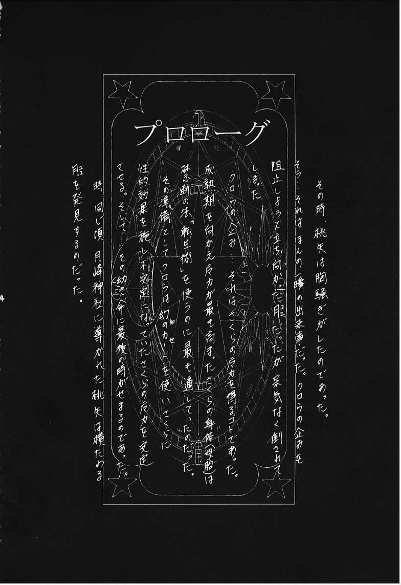 Stale World XI Card Captor Sakura Vol 5 1