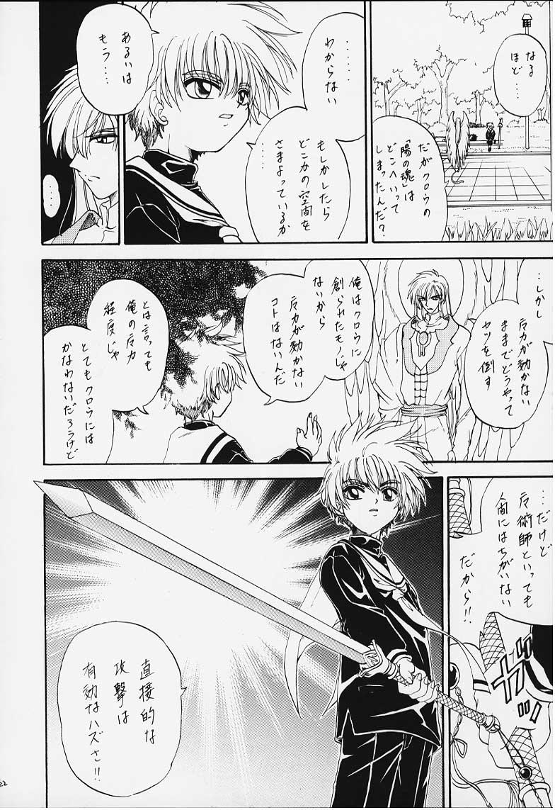 Stale World XI Card Captor Sakura Vol 5 19
