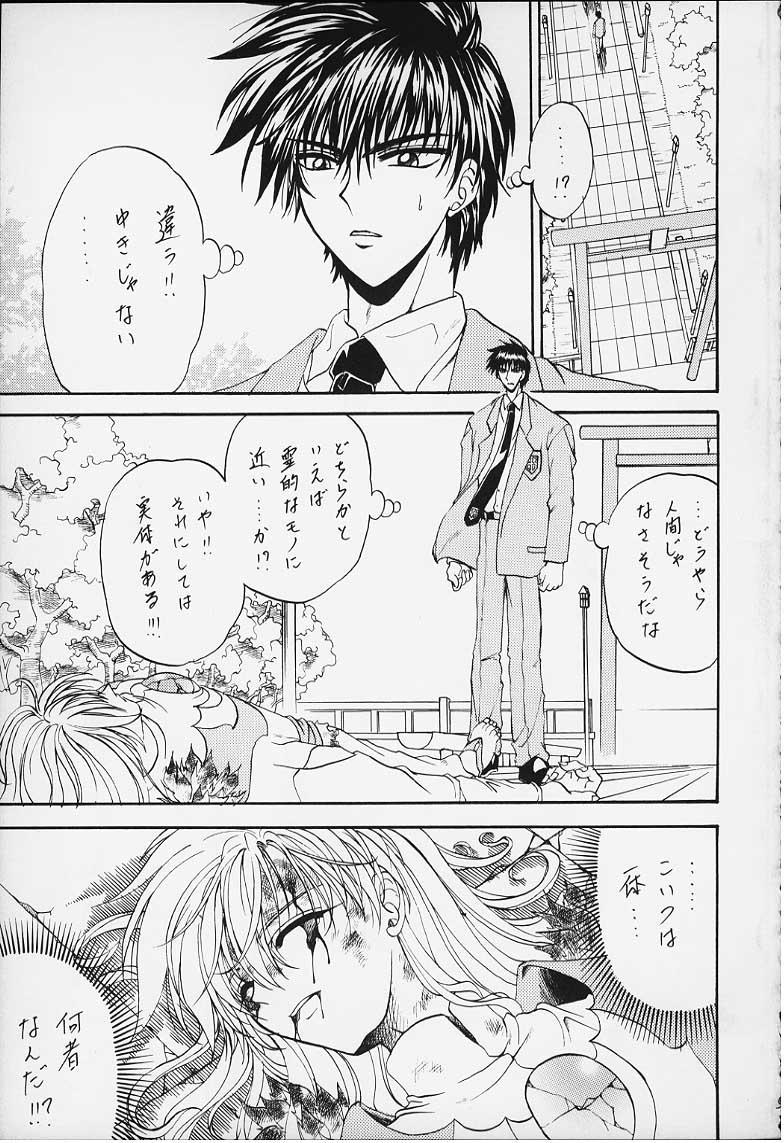 Stale World XI Card Captor Sakura Vol 5 2