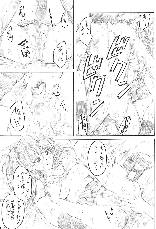 School Rumble Harima no Manga Michi 15