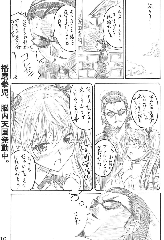 School Rumble Harima no Manga Michi 17