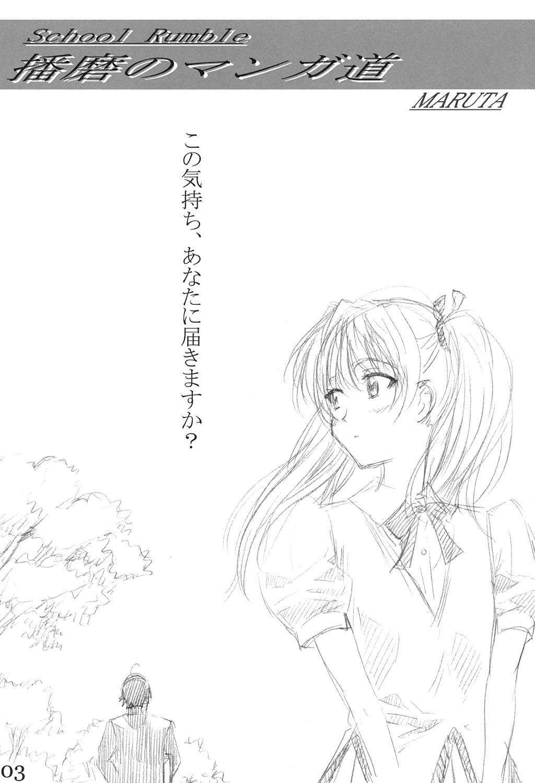 School Rumble Harima no Manga Michi 1