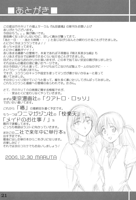 School Rumble Harima no Manga Michi 19