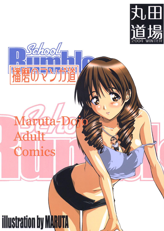 School Rumble Harima no Manga Michi 21