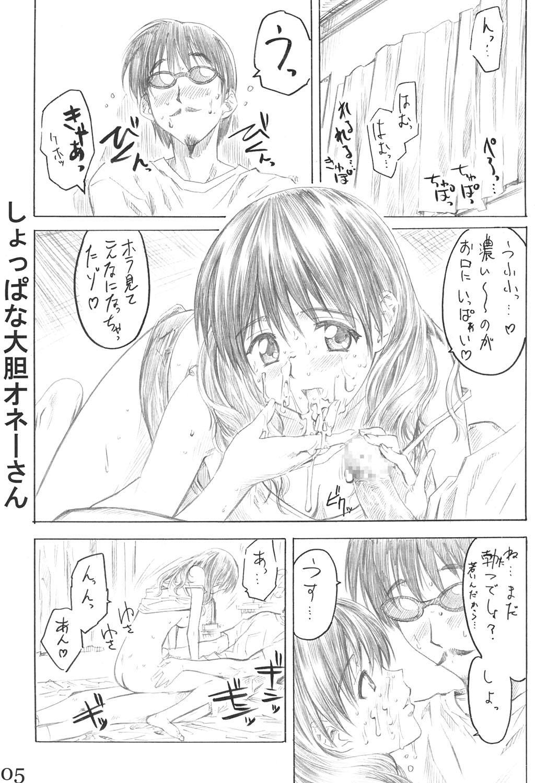School Rumble Harima no Manga Michi 3