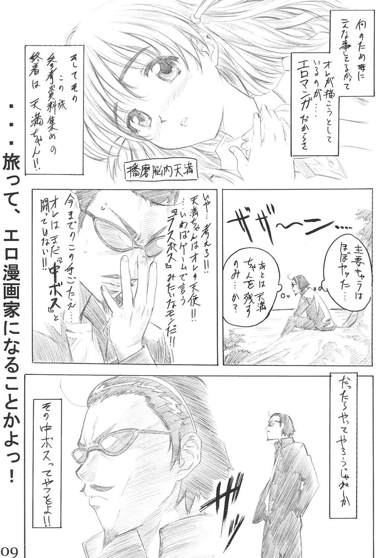 School Rumble Harima no Manga Michi 7