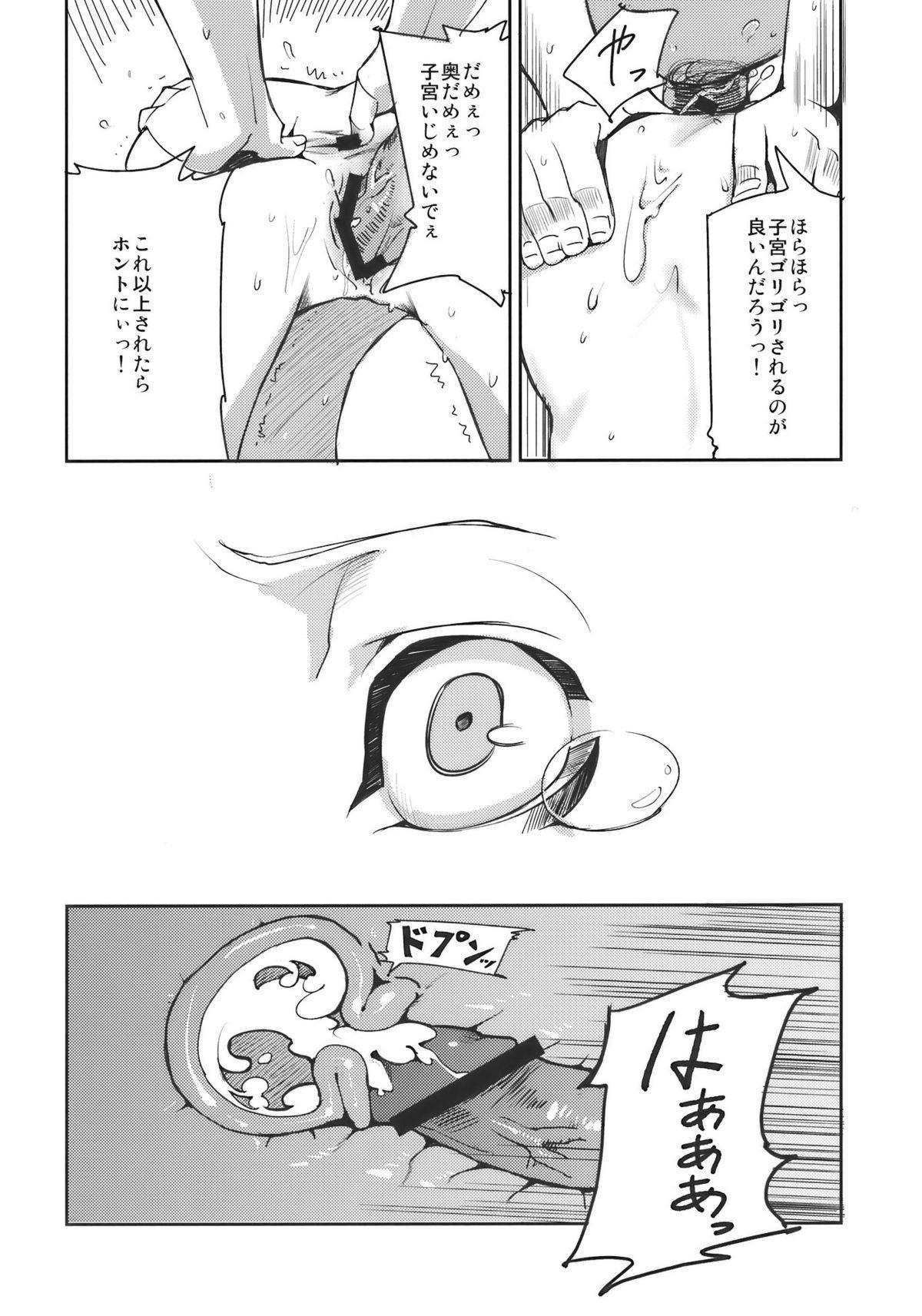 Myon na Otsukai 19