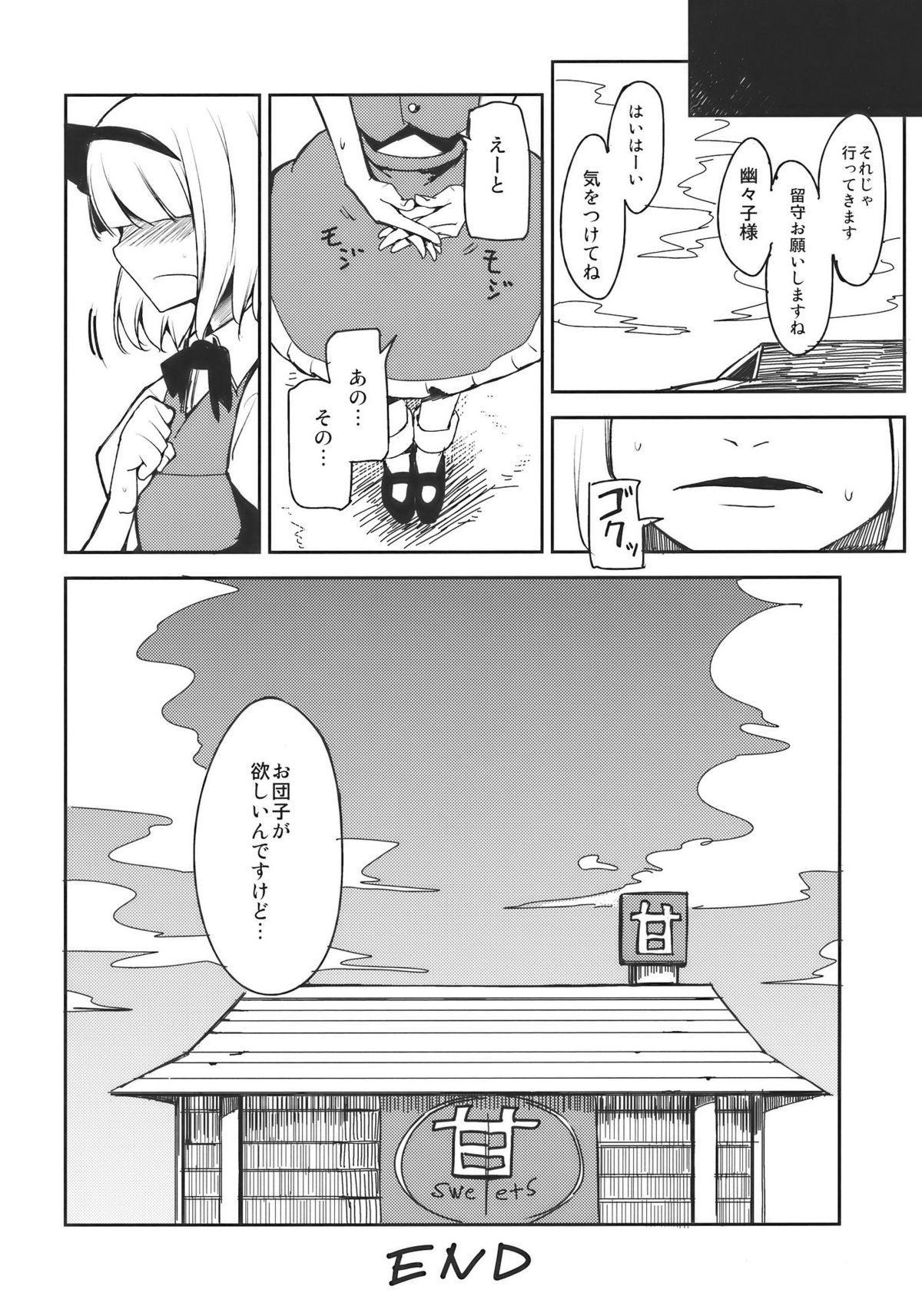 Myon na Otsukai 21