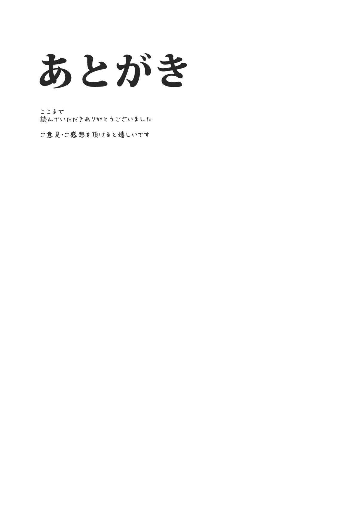 Myon na Otsukai 22