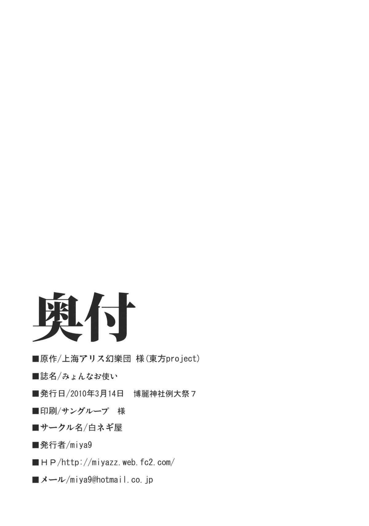 Myon na Otsukai 23
