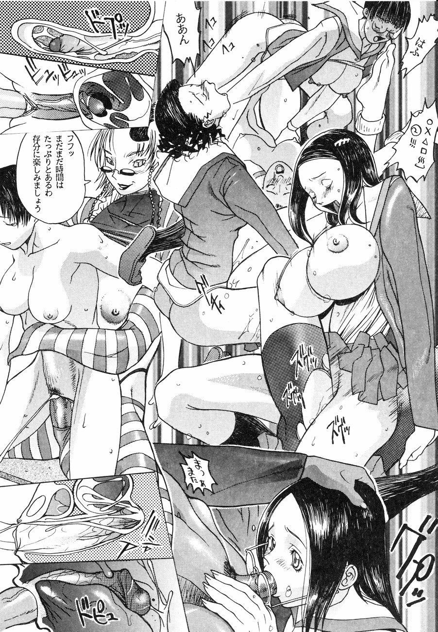 [Kagerou 1991] Spermatank ~Oborozuki Toshi Comic Shuu~ - Necropolis Cokyo Apocrypha 99