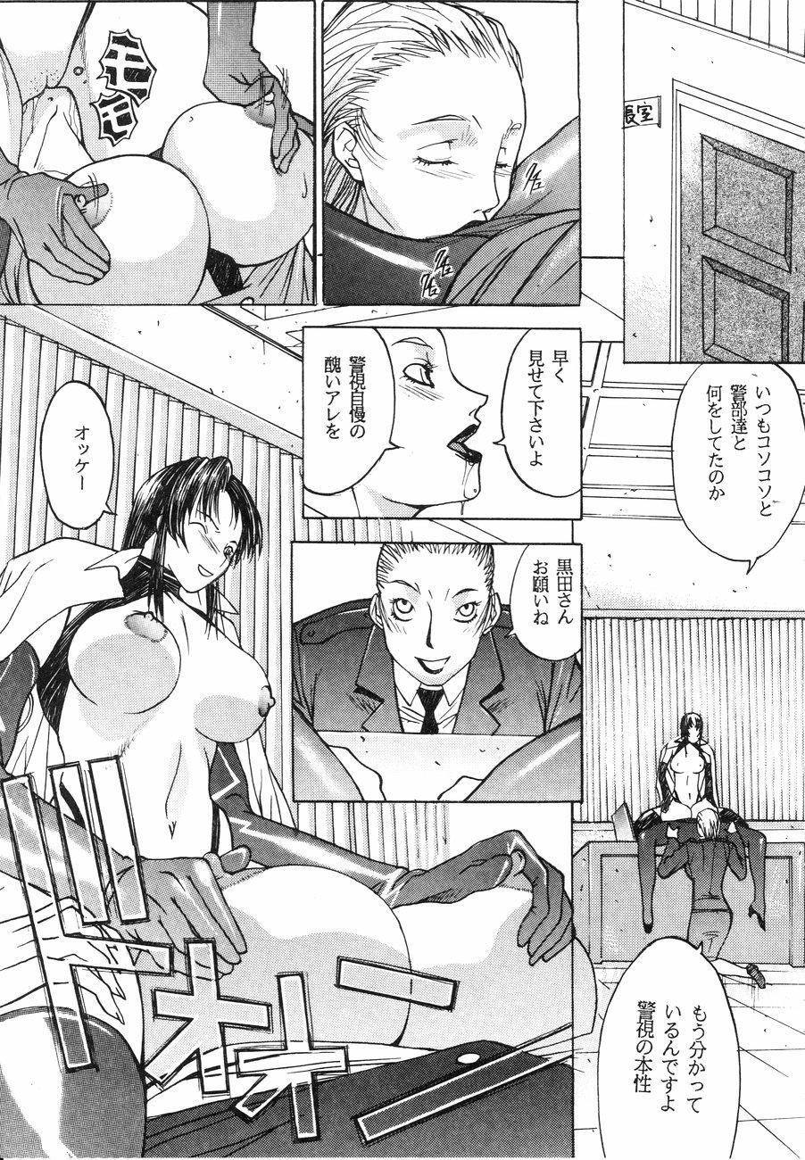 [Kagerou 1991] Spermatank ~Oborozuki Toshi Comic Shuu~ - Necropolis Cokyo Apocrypha 100