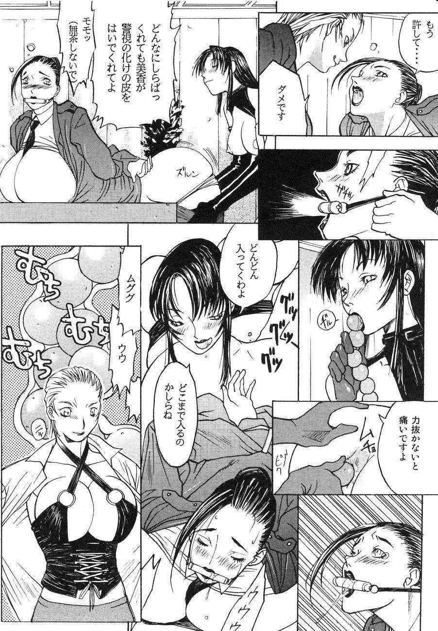[Kagerou 1991] Spermatank ~Oborozuki Toshi Comic Shuu~ - Necropolis Cokyo Apocrypha 101