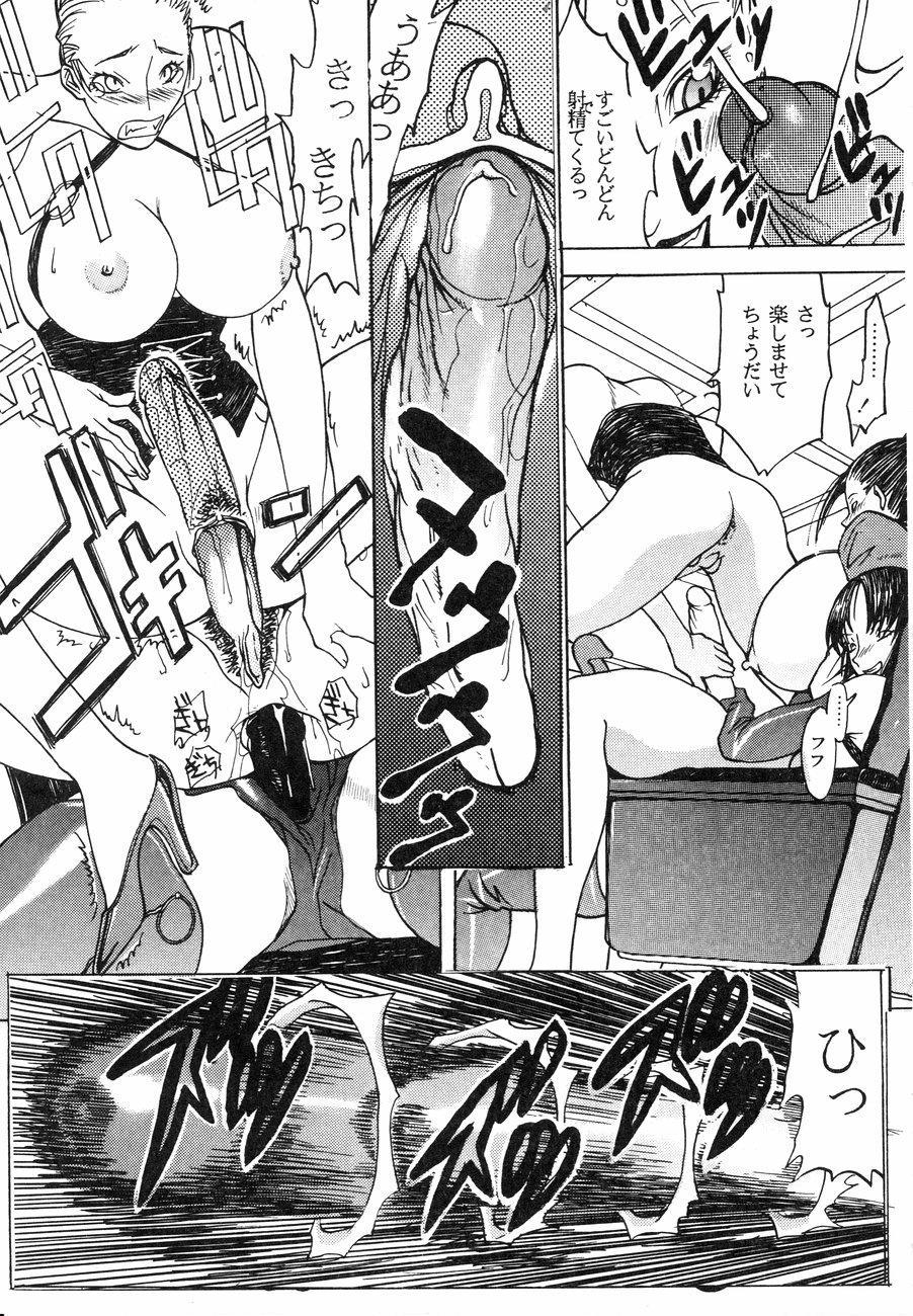 [Kagerou 1991] Spermatank ~Oborozuki Toshi Comic Shuu~ - Necropolis Cokyo Apocrypha 104
