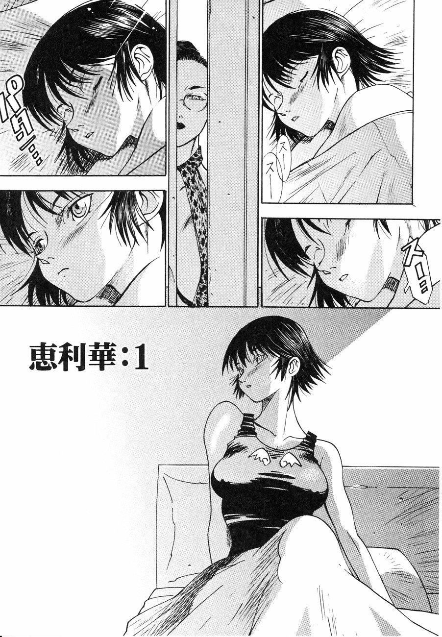 [Kagerou 1991] Spermatank ~Oborozuki Toshi Comic Shuu~ - Necropolis Cokyo Apocrypha 108