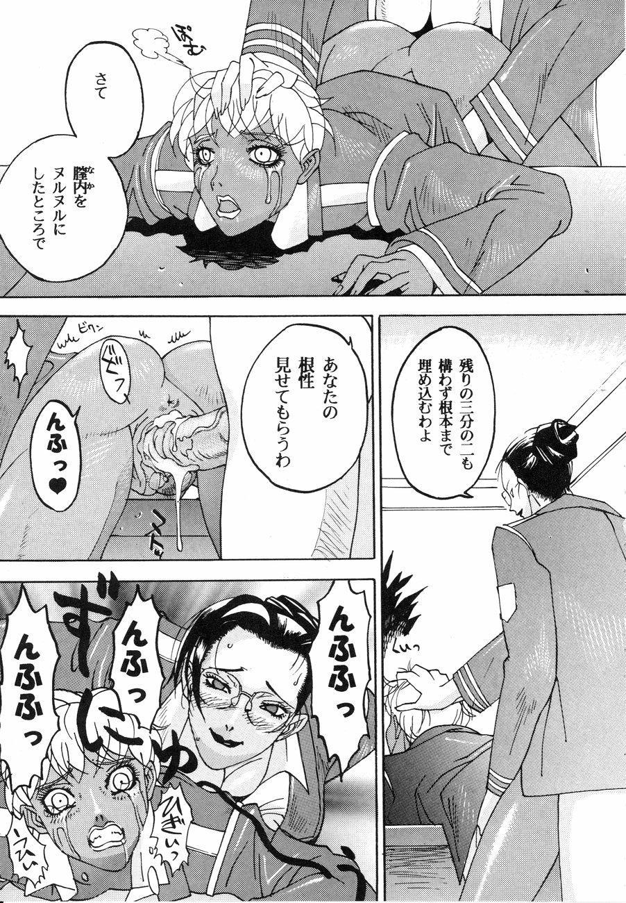 [Kagerou 1991] Spermatank ~Oborozuki Toshi Comic Shuu~ - Necropolis Cokyo Apocrypha 10