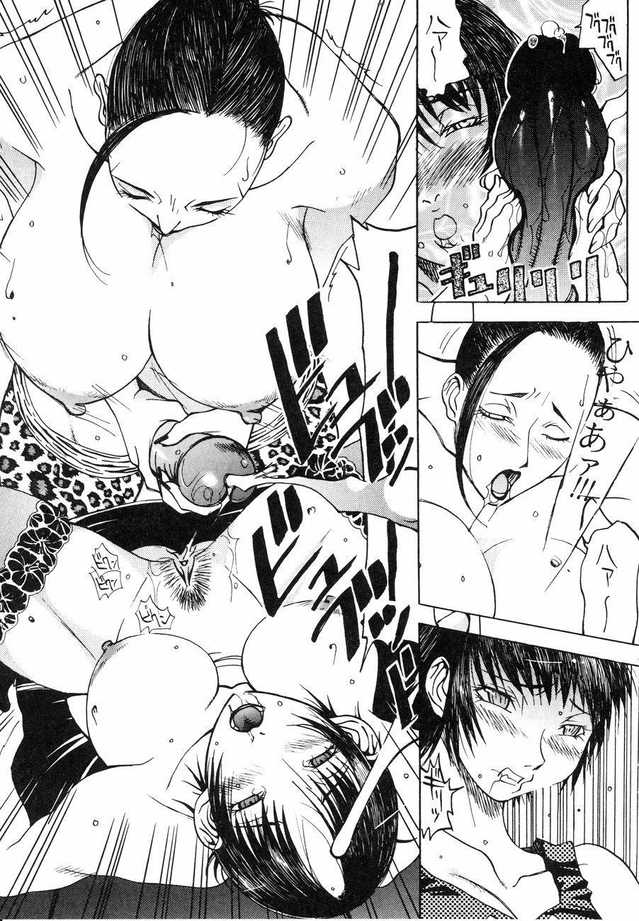 [Kagerou 1991] Spermatank ~Oborozuki Toshi Comic Shuu~ - Necropolis Cokyo Apocrypha 116