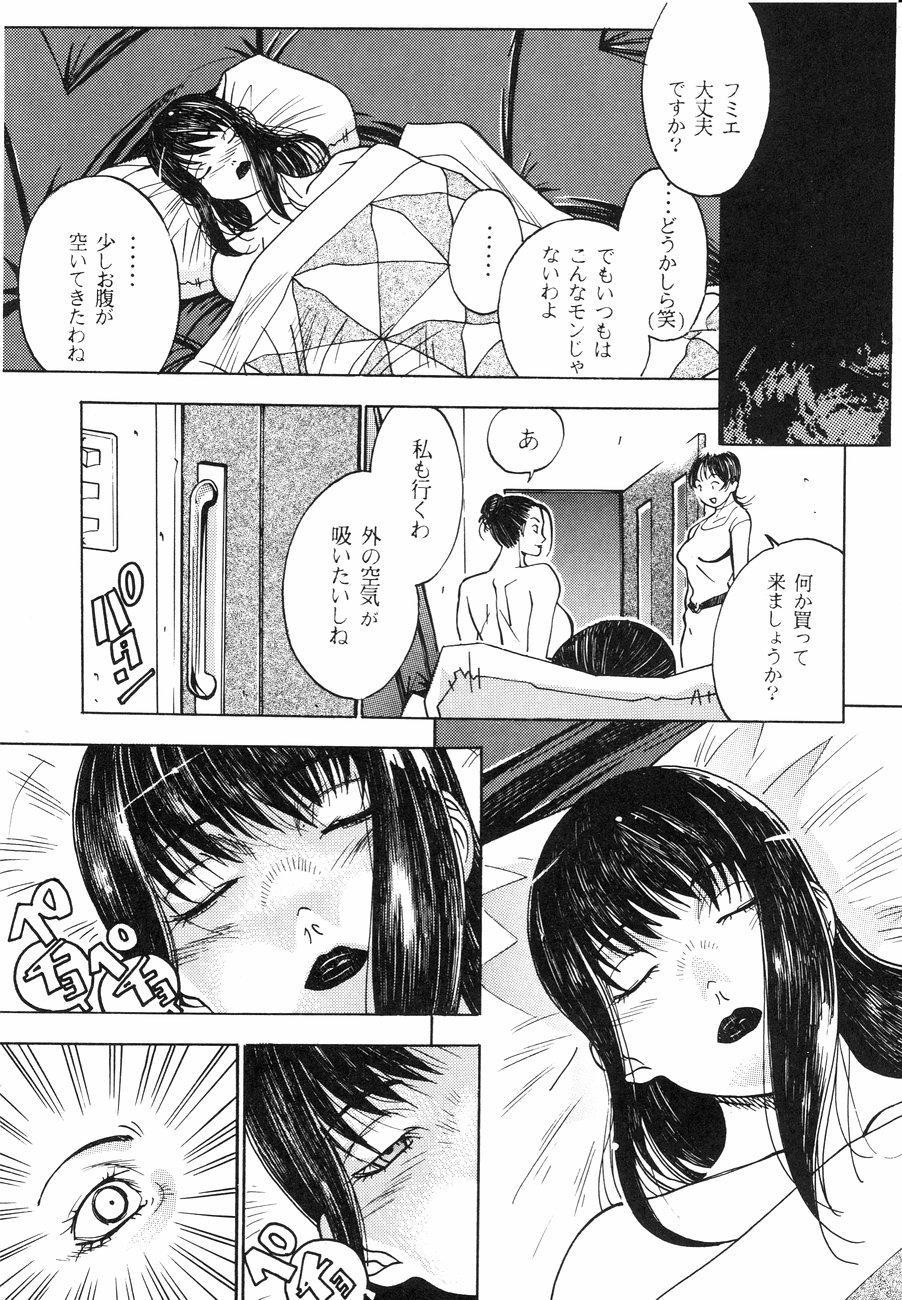 [Kagerou 1991] Spermatank ~Oborozuki Toshi Comic Shuu~ - Necropolis Cokyo Apocrypha 121